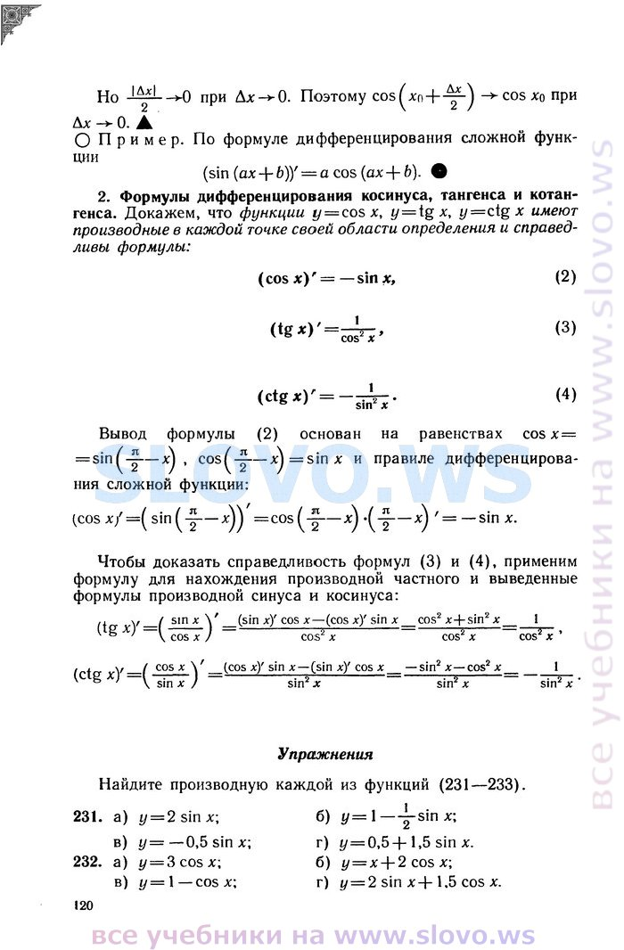 прокофьев гдз по шабунин соколова класс 10 алгебре олейник