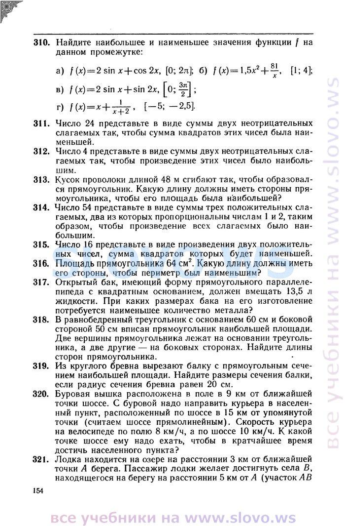 Скачать гдз по учебнику 10-011 м. и. башмакова