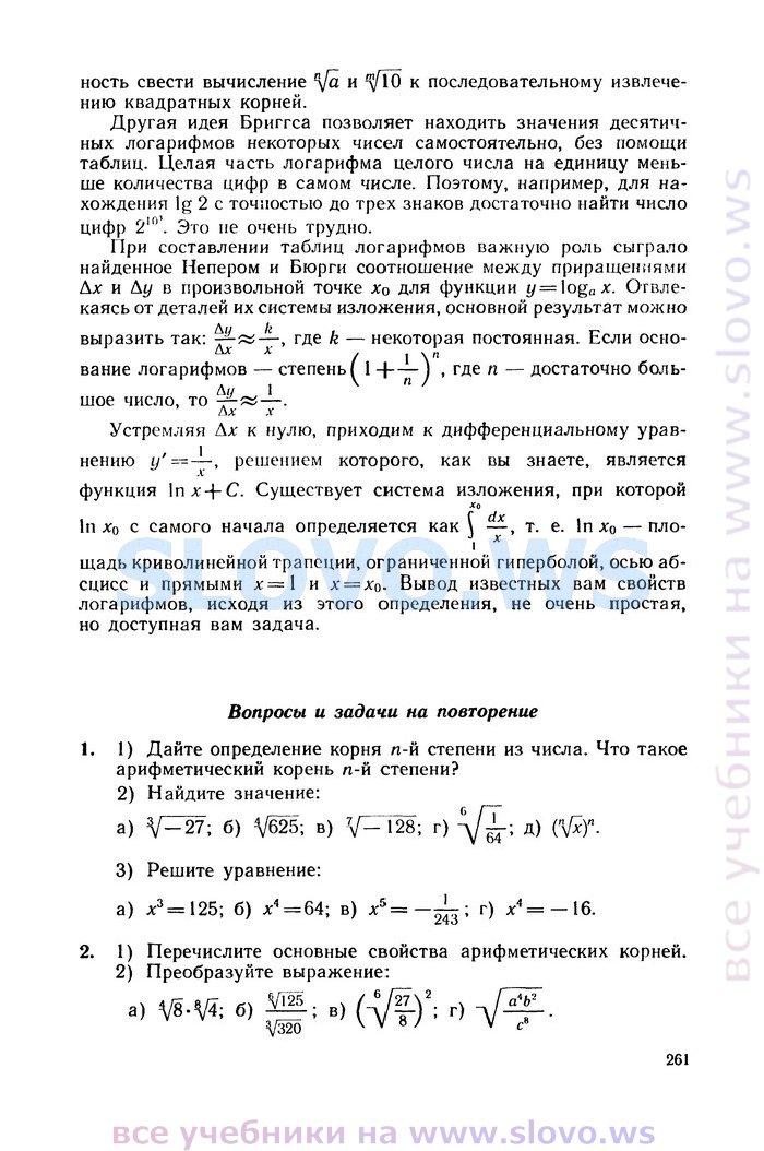 Решебник По Математики По Учебнику 11 Класса Колмогорова