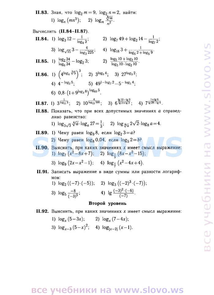 Шабунин Алгебра И Начала Математического Анализа Для 10 11 Классов Задачник
