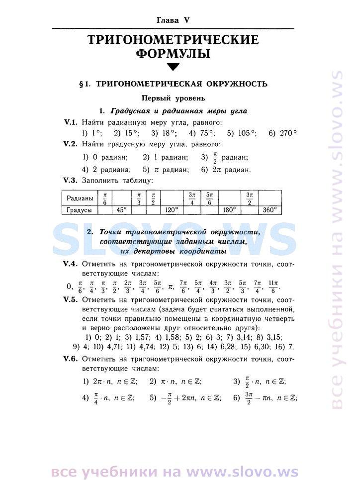 по класс 10 шабунин соколова олейник гдз прокофьев алгебре