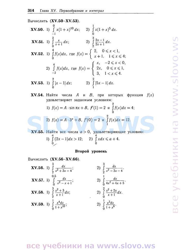 математики класс по задачник 11