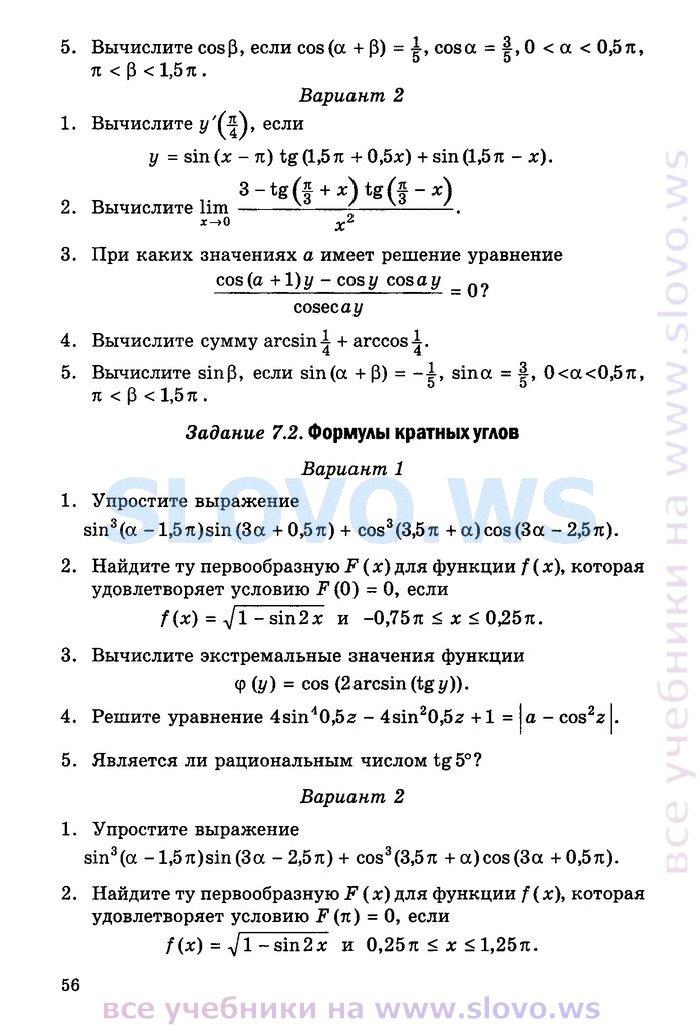 Алгебре дидактические материалы класс решебник 10 по шевкин