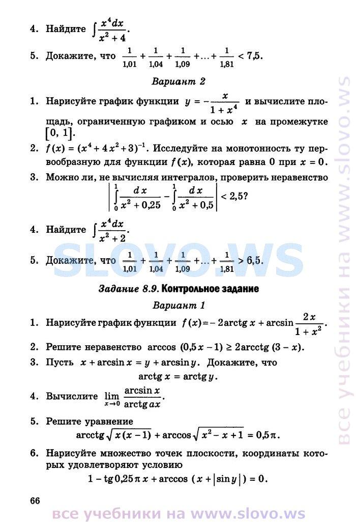 Дидактический потапов гдз класс алгебра 8 материал за