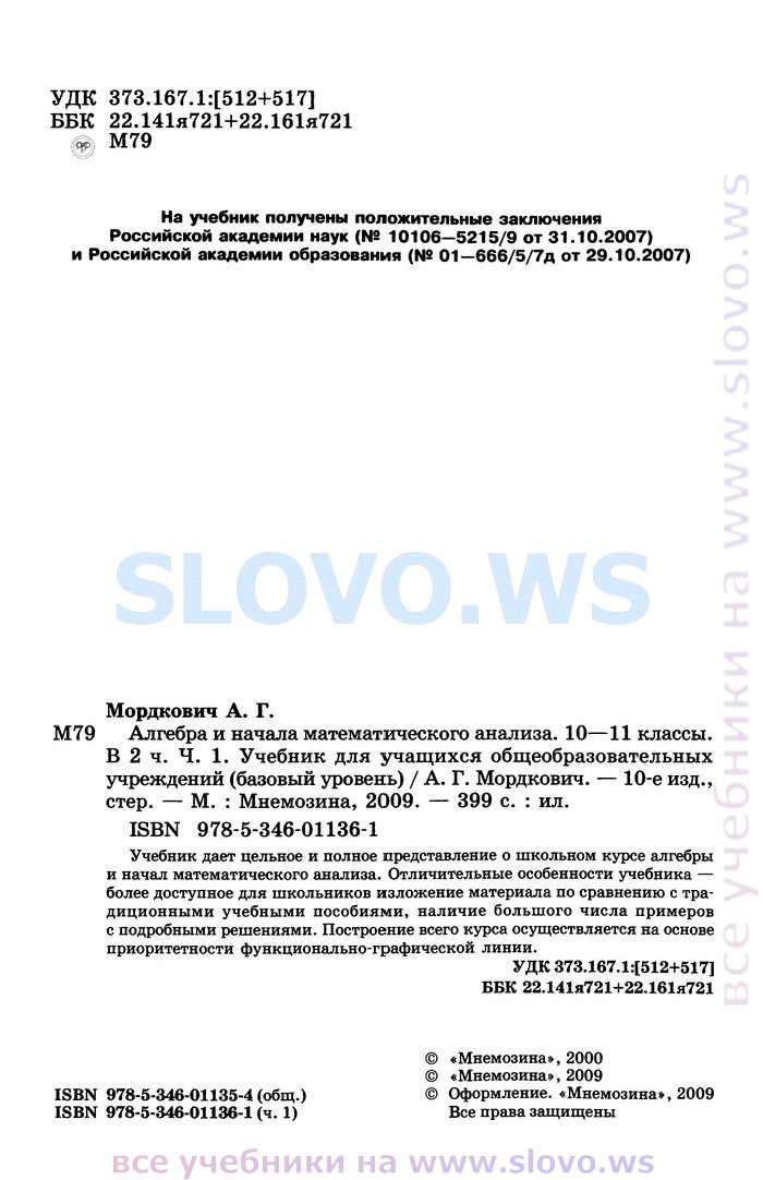 Гдз по обществознанию автор учебника а.и.кравченко 10 класс