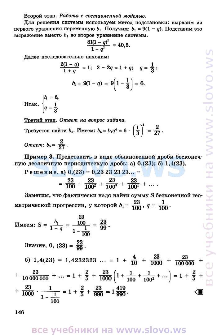 Гдз По Математике 11 Класс Базовый Уровень Мордкович