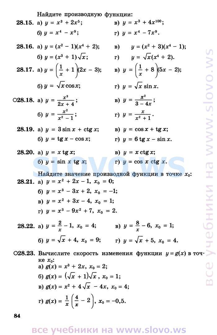 Решебник К Учебнику Алгебре Мордкович 10-11 Класс