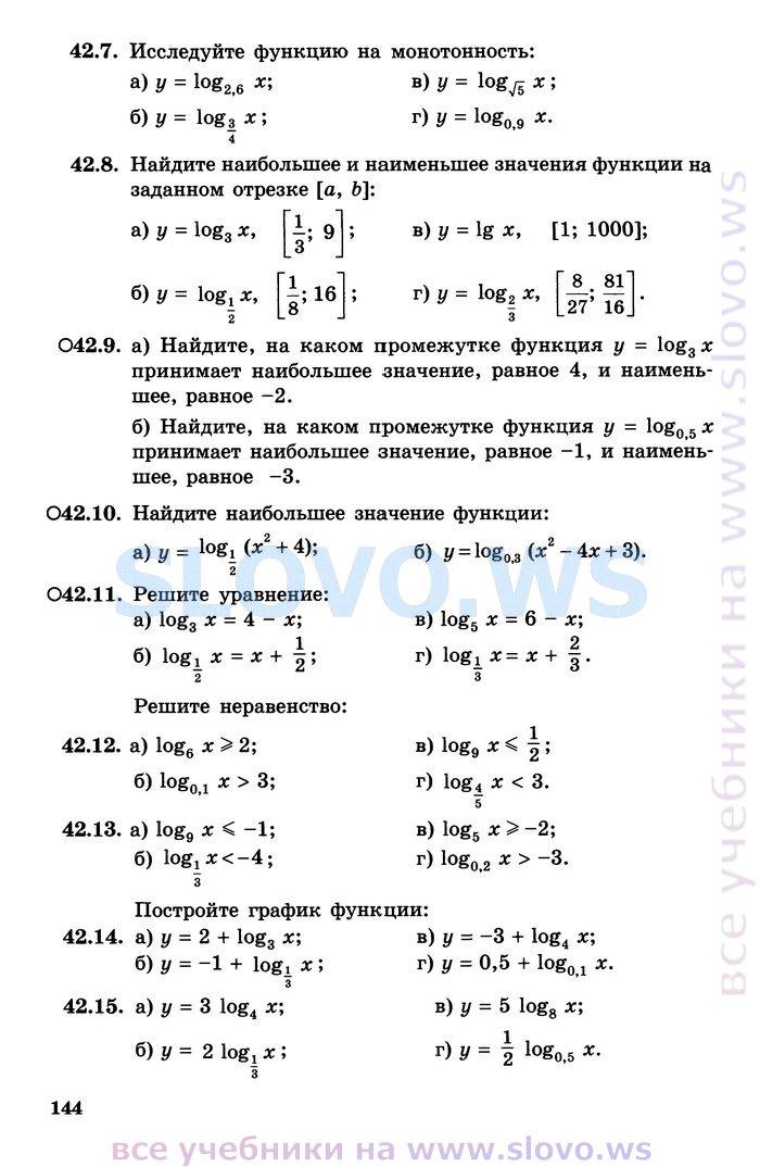 Решебник по математике 11 класс мордкович смирнова базовый уровень решебник