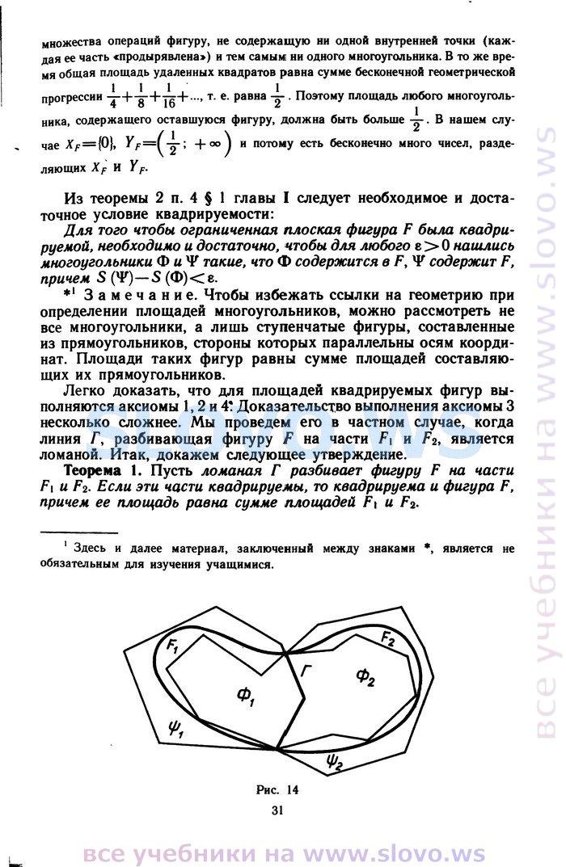 Алгебре гдз анализа виленкин 11 по начала и математического