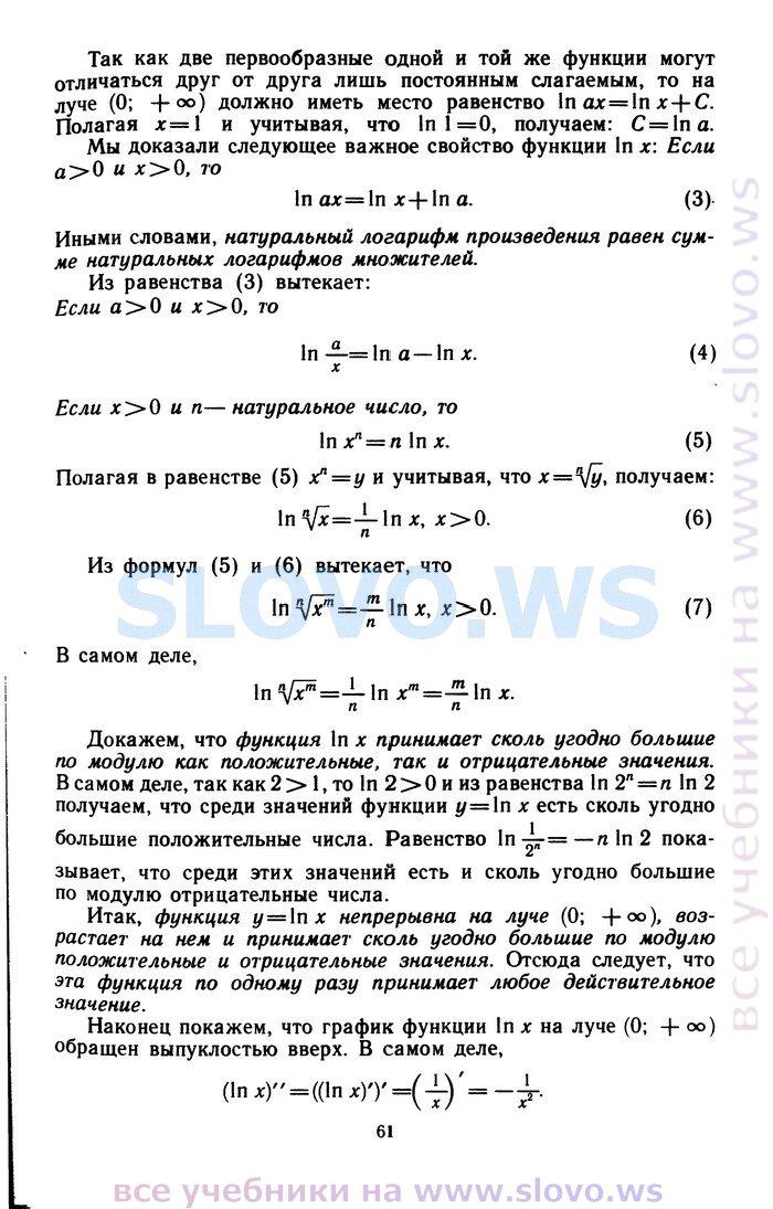 Алгебра и математический анализ для 11 класса виленкин гдз