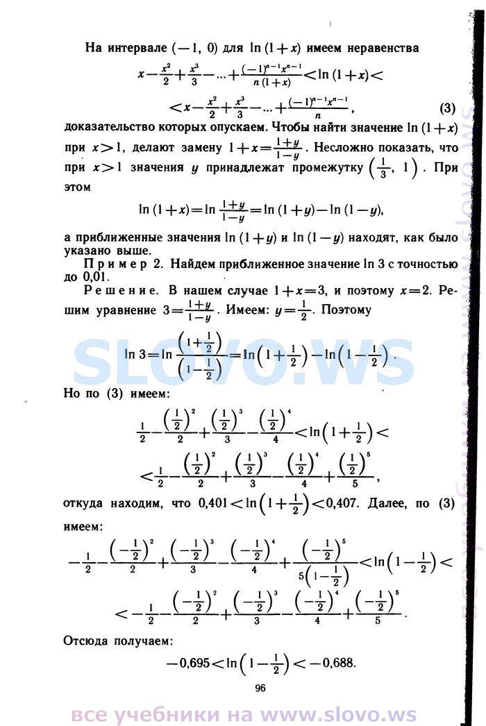 Гдз алгебра и математический анализ 10 виленкин ивашев мусатов