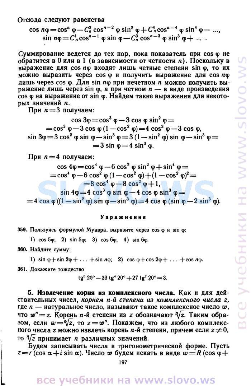 Анализу виленкин математическому по решебник н.я. и алгебре
