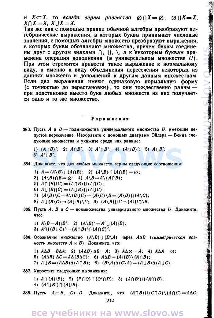 Решебник По Алгебре И Математическому Анализу Н.я. Виленкин