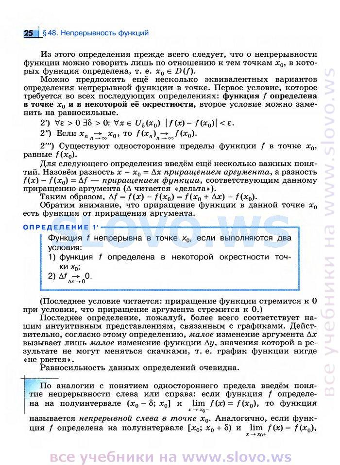 Пратусевич Столбов Головин Решебник 11 Класс Методические Рекомендации