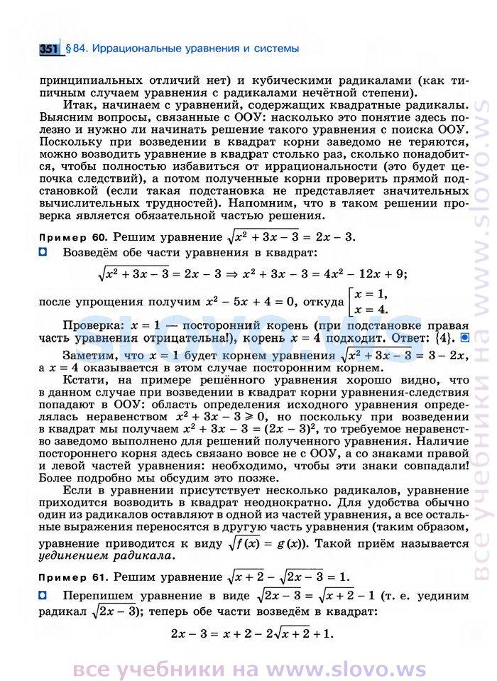 методические класс пратусевич 11 столбов рекомендации решебник головин