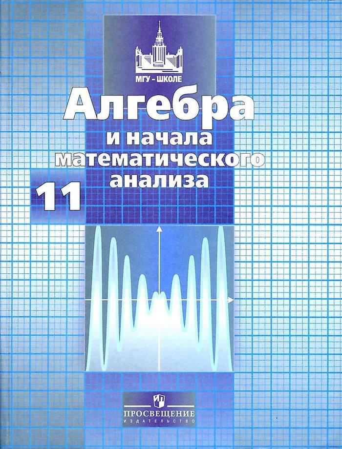 Алгебра никольский потапов решебник 11 класс.