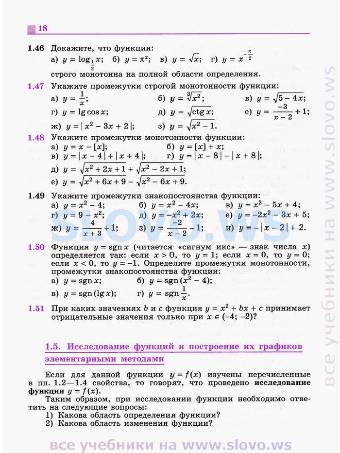 11 класс дидактические материалы 11 класс потапов гдз