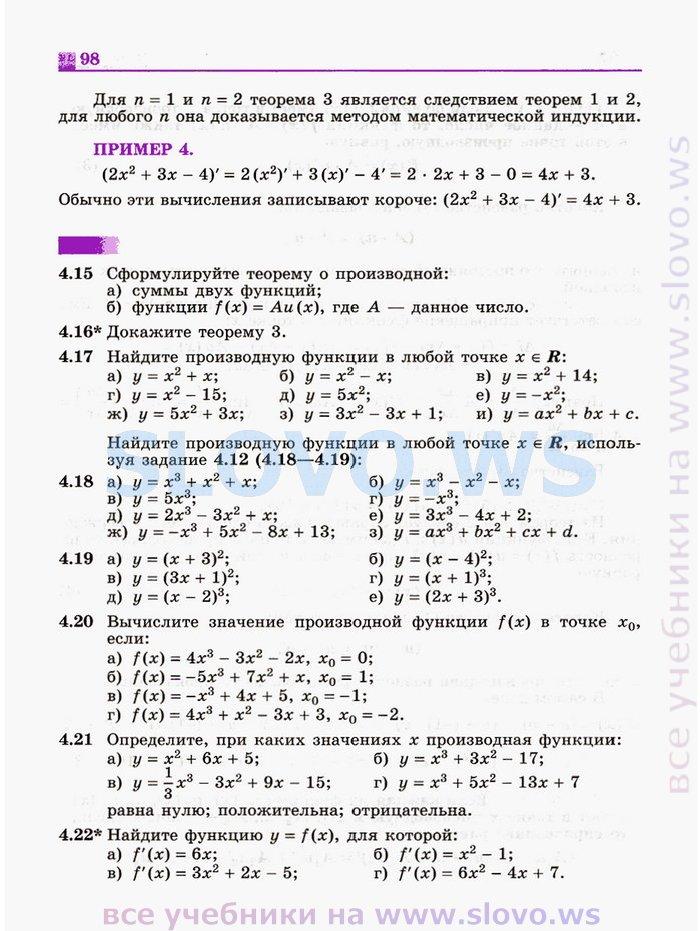 гдз по алгебре и началам математического анализа 11 класс никольский