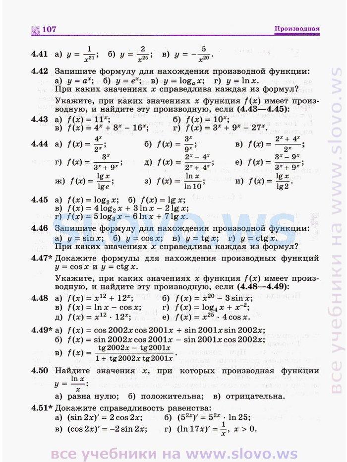 гдз 8 класс алгебра никольский потапов решетников шевкин 2005 г