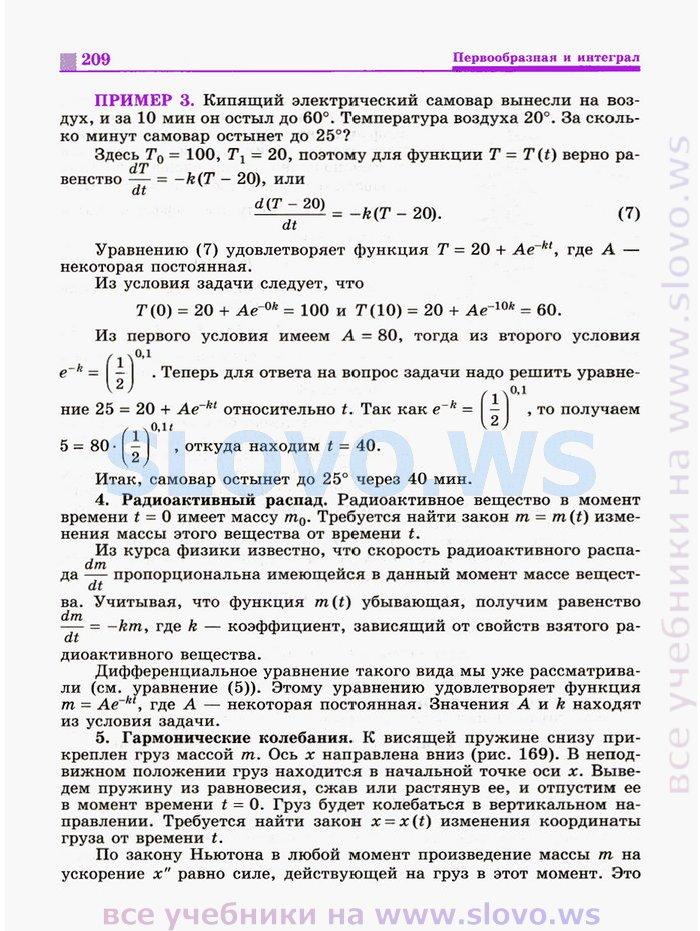 алгебра и начало мат анализа никольский 11 класс гдз