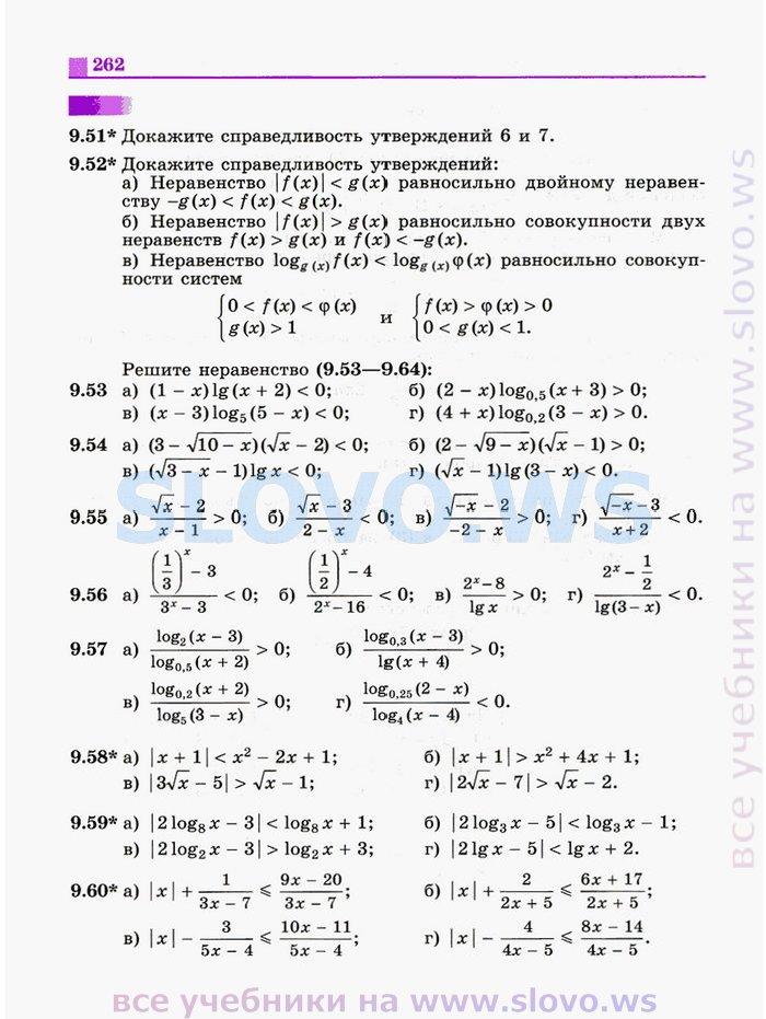 Решебник к учебнику алгебра 10 никольский скачать