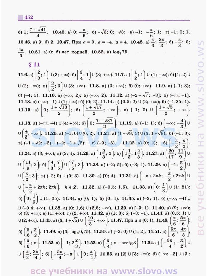 Решебник по дидактическим материалам по алгебре 10 класс никольский