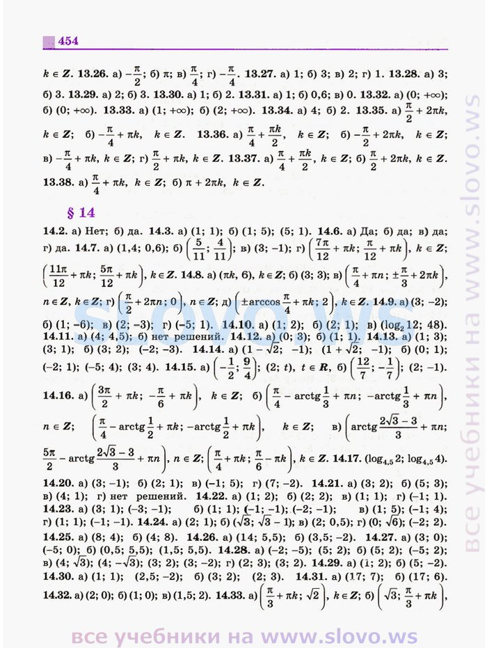 Алгебра И Начала Анализа Никольский Потапов Гдз