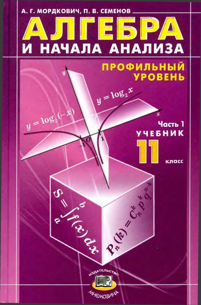 Обложка книги мордкович 11 класс решебник математика