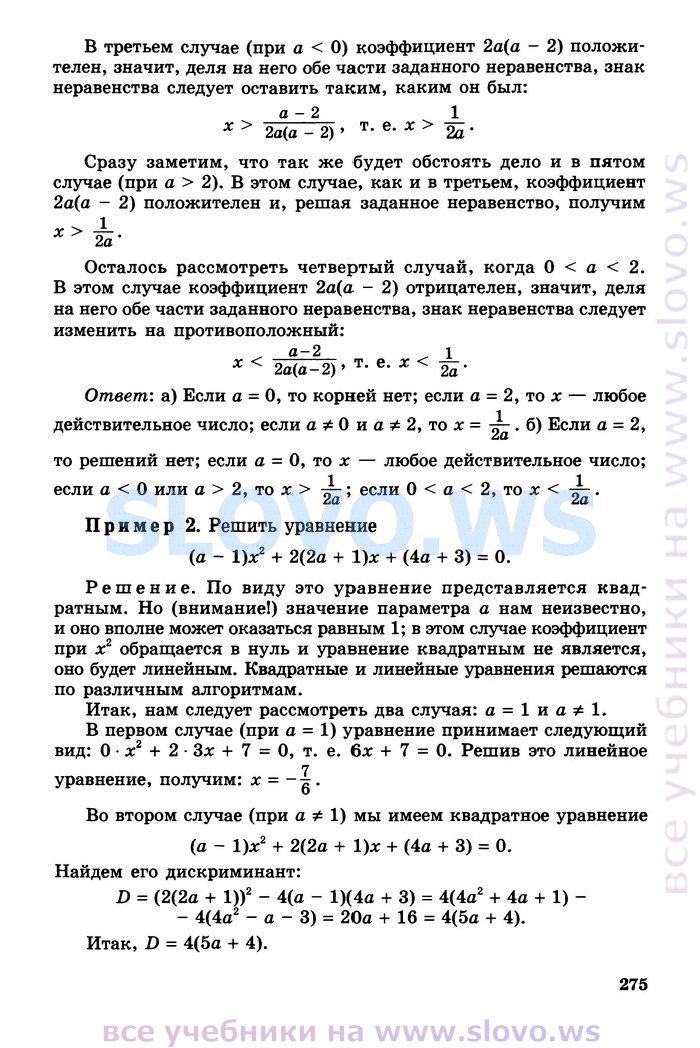 алгебра мордкович профильный гдз по гдз уровень класс 11