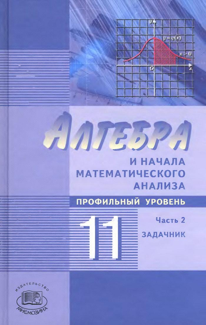 гдз мордкович 11 класс: