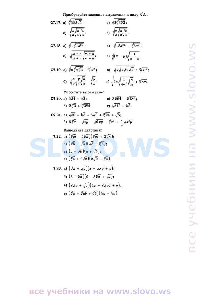 гдз алгебра начала анализа 11 класс колягин сидоров ткачева гдз