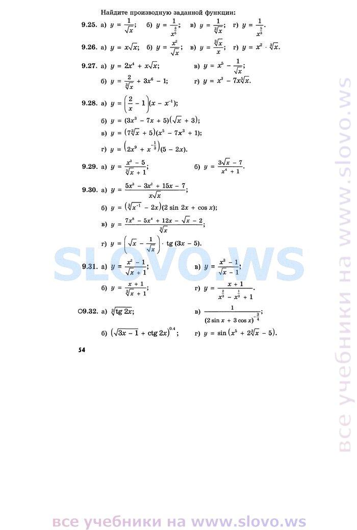 гдз учебник 11 класс алгебра мордкович задачник