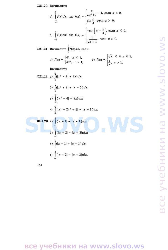 алгебра и анализа мордкович по класс начала 11 решебник