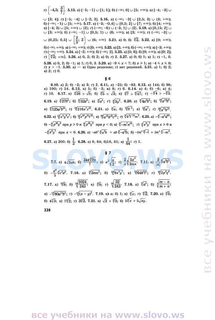 Гдз Алгебра Начало Анализа 10 11 Класс Мордкович Гдз Профильный Уровень