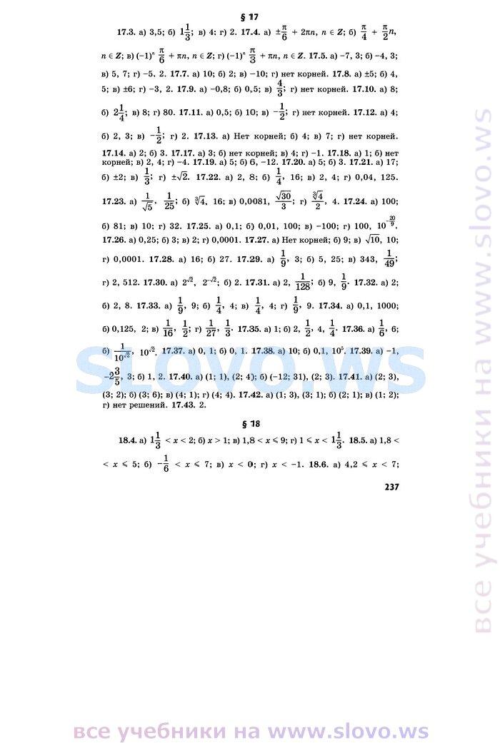 Решебник алгебра и начала анализа 10 класс мордкович профильный уровень часть