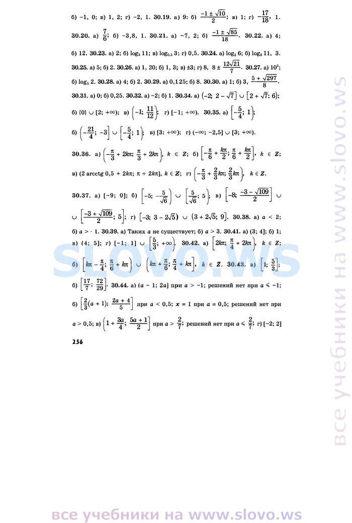 Профильный 11 класс 2007 решебник алгебре по мордкович уровень