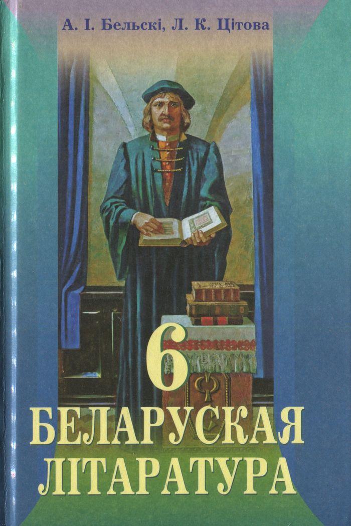 Учебник Белорусская Литература 9 Класс