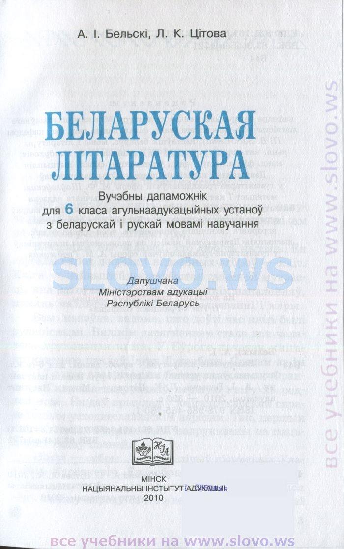 решебник по белорусской литературе 6 класс бельский титова 2016