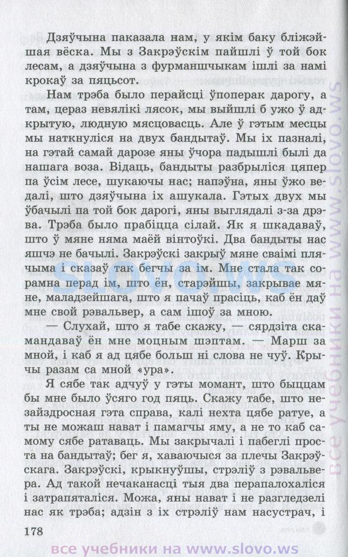 Решебники По Белорусской Литературе 7 Класс Лазарук
