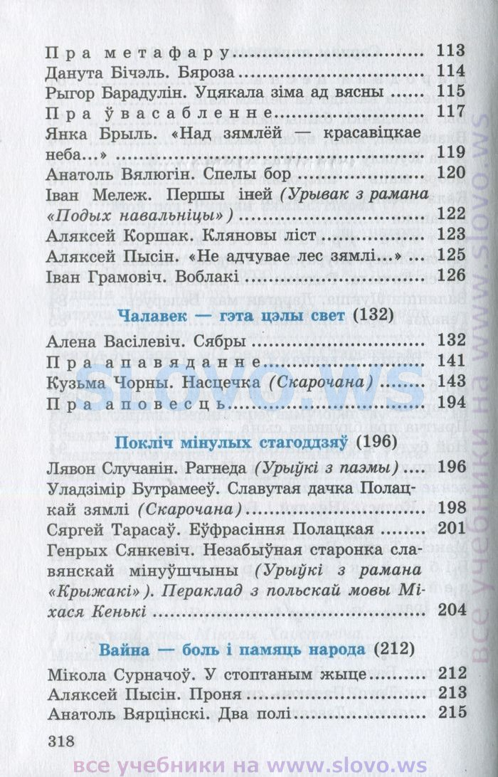 5 гдз класс бел.лит