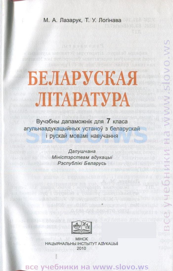 6 литературе клас ответы беларускай по решебник