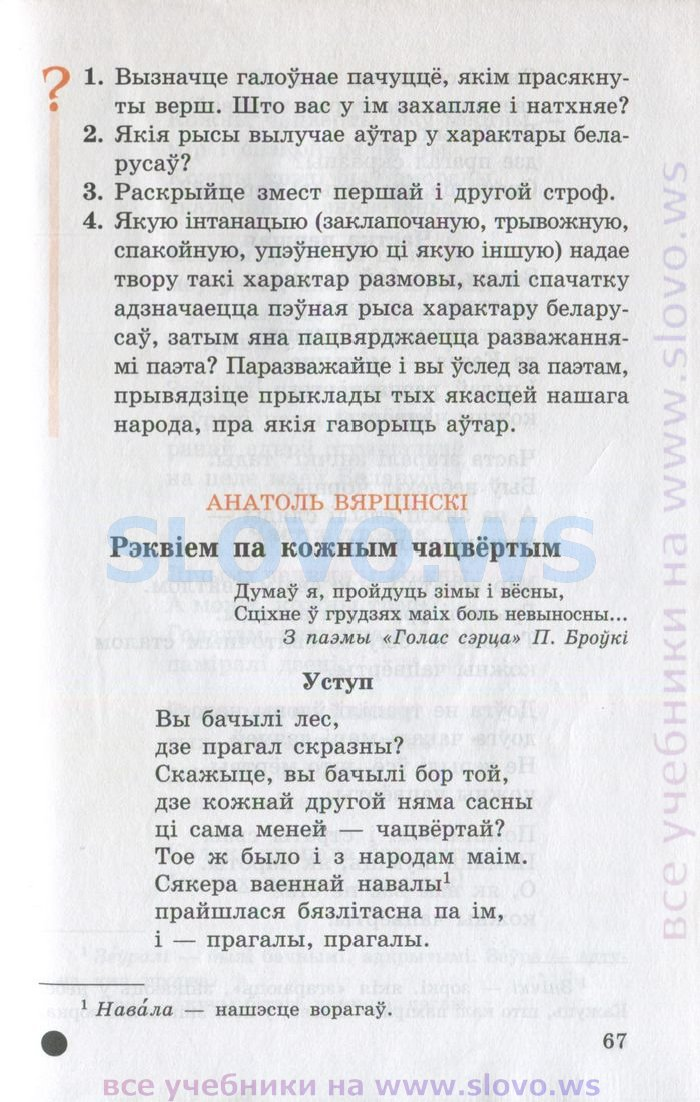 решебник по беларускай литературы 2018 цитова , л.к. 5 класса