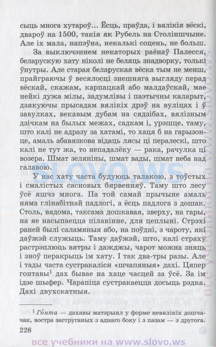 Решебник белорусская литература 8
