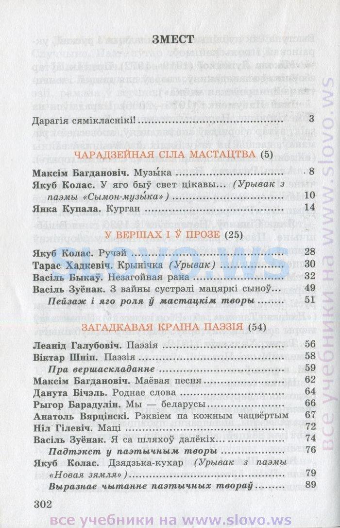 6 литературе по клас беларускай ответы решебник