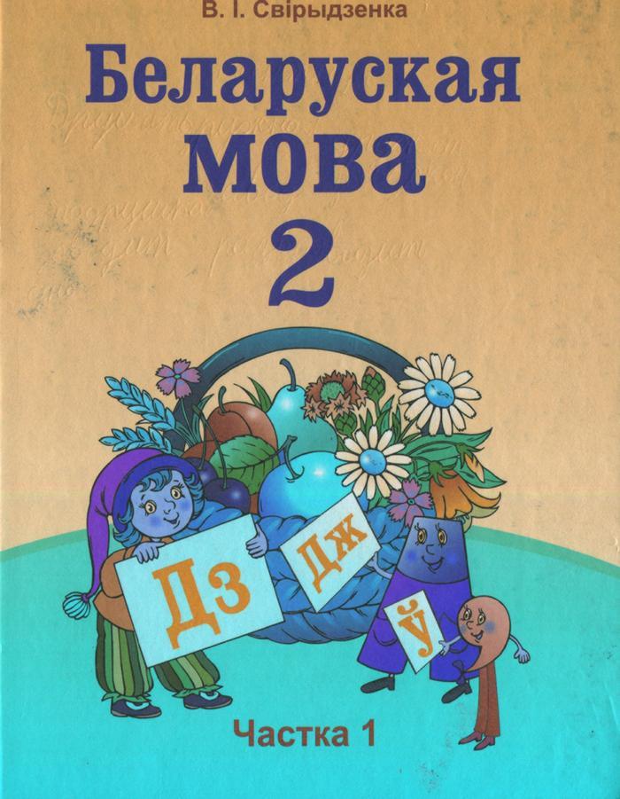 Нацыянальная асаблівасць беларускай мовы — кірыліца