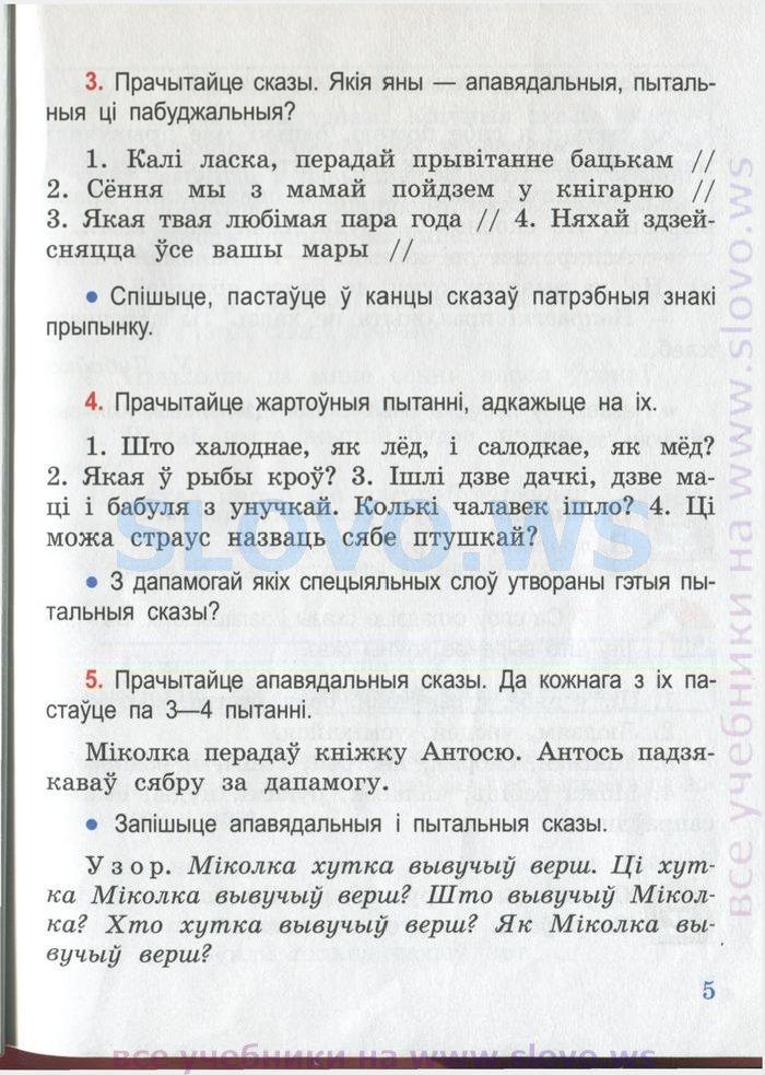 Диктанты по белорусскому языку для 4 класса.