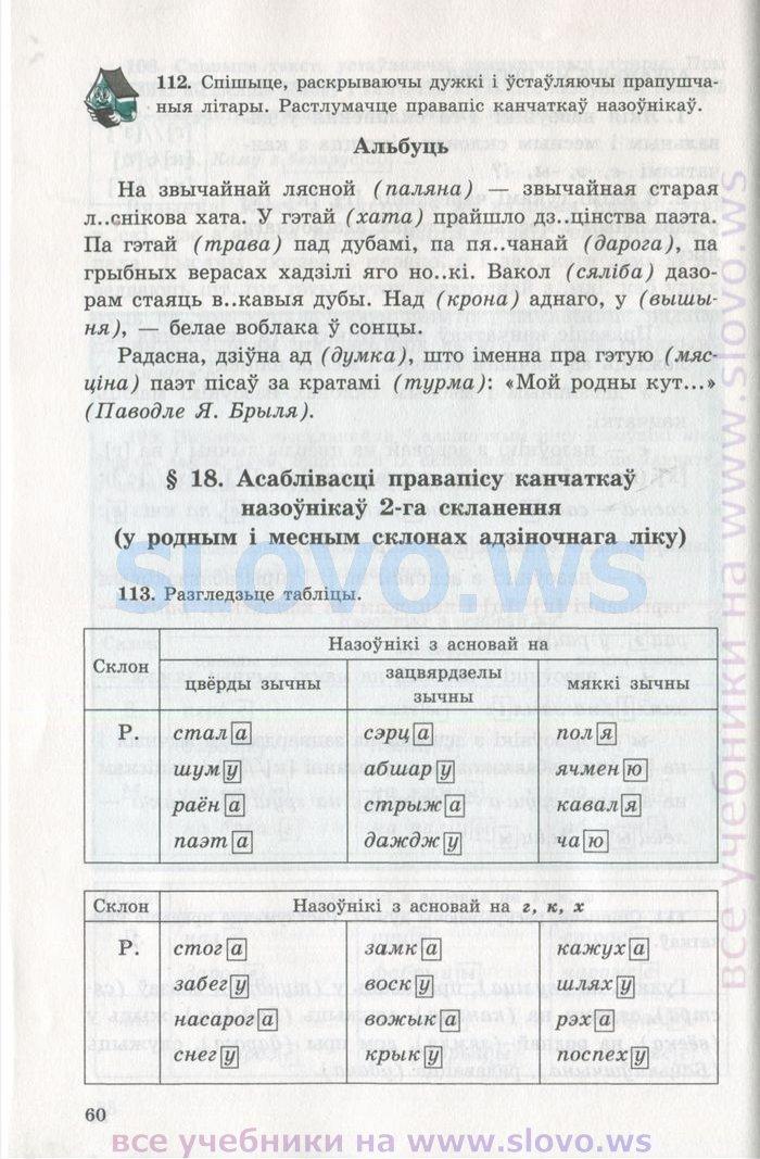 Биология 7 класс в.р ильченко л.н рыбалко т.а пивень htit ybr