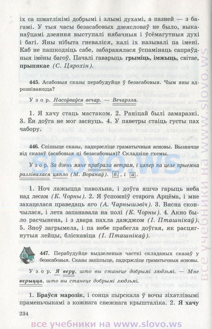 OCR-версия страницы из