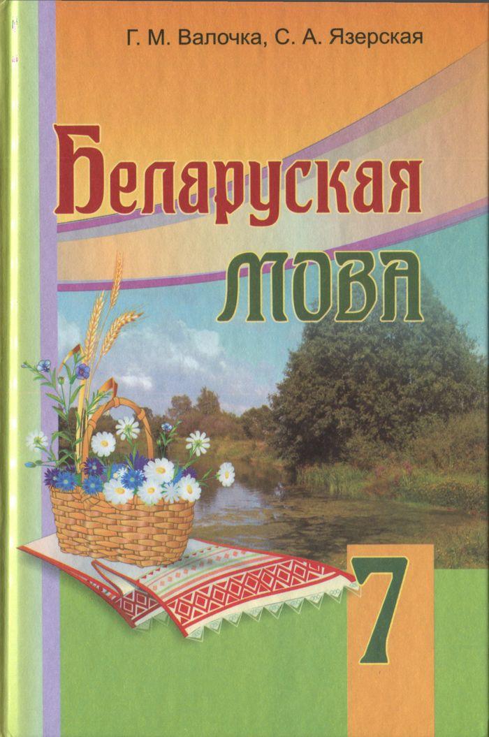 Гдз по Татарскому языку 6 Класса