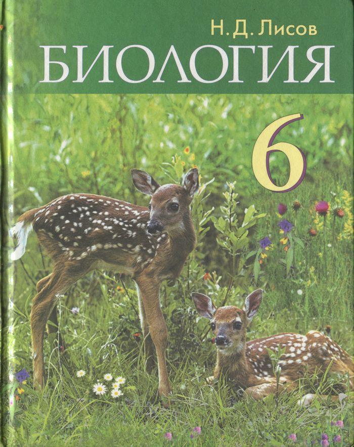 Биология учеб пособие для 6 го кл